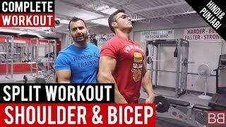 SHOULDER & BICEP gym workout SPLIT! BBRT# 38 (Hindi / Punjabi)