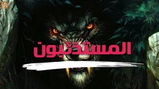 المستذئب هل هو هو حقيقة أم أسطورة وهل هناك بشر يتحولون إلى ذئاب؟