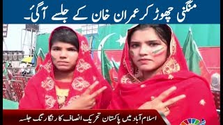 Two Strange Girls In PTI Jalsa | Watch Report
