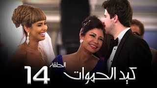 مسلسل كيد الحموات الحلقة | 14 | Ked El Hmwat Series Eps