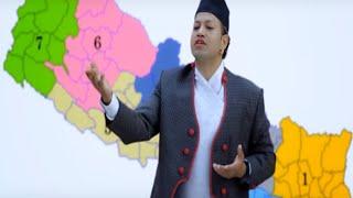 Desh Rohirahechha - K.C. Raja Ft. Gurudev Kamait   New Nepali National Song 2015