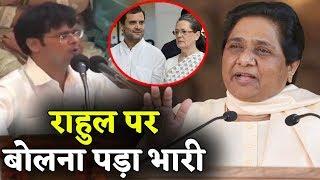 Rahul-Sonia के खिलाफ बोलने वाले को Mayawati ने BSP से हटाया