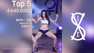 밤비노 직캠 엑기스 Top 6 / Bambino Sexy Fancam Top 6