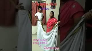 கோவை ஹேமலதாவின் குட்டி கண்ணனுக்கு வேஷ்டி கட்டும் விதம் பகுதி 1.2