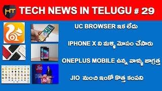 Tech News In Telugu # 30 : Iphone X, Oneplus Mobiles, infinix zero 5, Whatsapp New Update