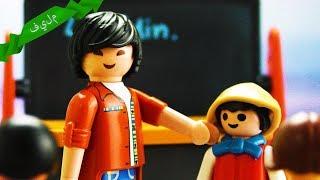 أول يوم من المدرسة دون يوناس: زميل الدراسة الجديدة لمارفن | بلايموبيل فيلم