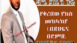 Dai Yasin Nuru Ya Karbew Ya Kese Mekelakeya By Audio Dimtsachinyisema EthioMuslimCommitteeTrial