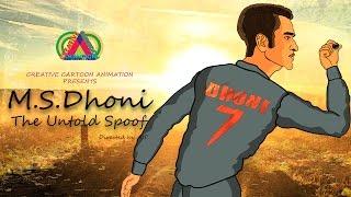 M.S.Dhoni - The Untold Story Movie || Spoof || Mahendra Singh Dhoni