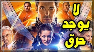 فيلم Ant-Man and the Wasp | مراجعة