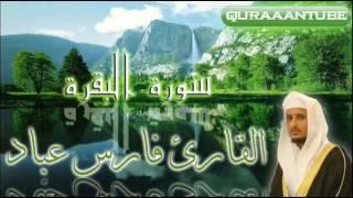 القارئ فارس عباد/ سورة البقرة كاملة