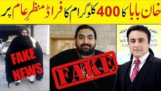 Fake KHAN BABA EXPOSED By Mansoor Ali Khan - Express News