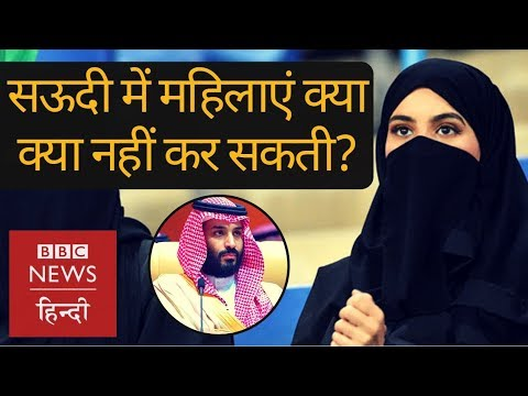 Saudi Arabia Women s rights and things they still can t do BBC Hindi