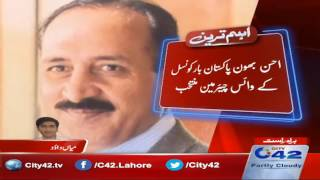 Election of Vice Chairman Pakistan Bar Council
