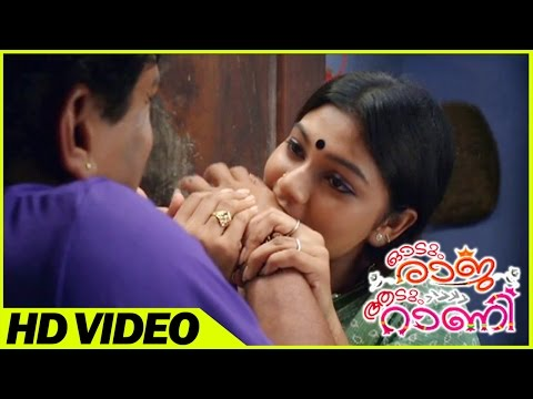 Xxx Mp4 Odum Raja Adum Rani Malayalam Movie Sreelakshmi Acting Love With Manikandan Pattambi 3gp Sex