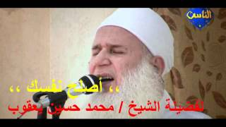 أصلح نفسك !!! من أروع ما سمعت للشيخ محمد حسين يعقوب