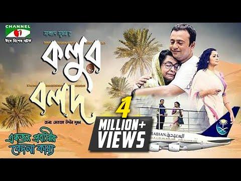 Xxx Mp4 Kolur Bolod কলুর বলদ Riaz Tania Ahmed Eid Ul Fitr Natok 2018 Channel I TV 3gp Sex