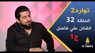 برنامج توارد2 | مع الفنان علي فاضل (ج1) - الحلقة 32