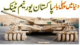 Pakistan Depleted Uranium Military Tank Arms 2018