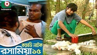 Bangla Funny Natok | Rosha Mia | EP 15 | ATM Shamsuzzaman, Chanchal Chowdhury, Saju Khadem