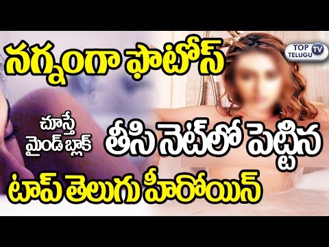 Top Telugu Heroine Nude Video Going Viral | Tollywood Actress Rommance Videos | Latest Images