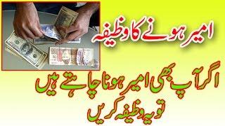 Ameer, Dolatmand Hone Ka Wazifa - Rizq Mein Barkat ka Wazifa How to become rich In Urdu / Hindi