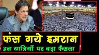 Imran khan ने क्यों चलाया मुसलमानों पर हंटर, अब हज सब्सिडी से सुधरेगी अर्थव्यवस्था!
