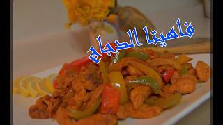 فاهيتا بلدجاج , اكلات عراقيه ام زين IRAQI FOOD OM ZEIN