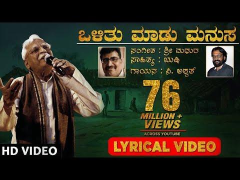 Xxx Mp4 C Ashwath Olithu Madu Manusa Official Lyrical Video Song Marubhoomi Sri Madhura Rushi 3gp Sex