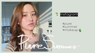 ENG) 인스타 🌿퓨어썸머🌿메이크업 Instagram Pure Summer makeupㅣEVA
