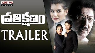 Prathikshanam 2016 Telugu Movie Theatrical Trailer Download