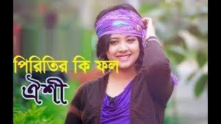 Tor Pirite Batas Lage Ulta Pothe Moner Chola Chol Dekho Piriter ki Fol |  পিরিতির কি ফল । Oishe