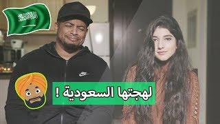 اللهجة السعودية مع نارين | من سورية لسعودية ! #قالب_جديد