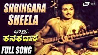 Singaara Sheela Song From  Bhaktha Kanakadasa| Dr Rajkumar,Krishnakumari