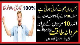 Sanghara Ky Faidy Singhare Ke Benefits in Urdu water Chestnut In Urdu