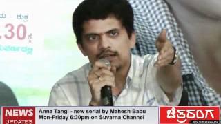 Pressmeet of Anna Tangi serial by Mahesh Babu on Suvarna TV - Part 2