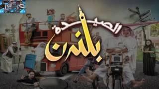 مسرحية طارق العلي الجديدة 2016 | الصيدة بلندن | جودة عالية HD
