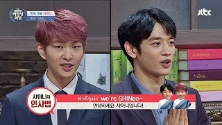 [Abnormal Summit] (ENG SUB) SHINee greeting in six languages 비정상회담 47회