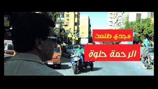 مجدي طلعت الرحمه حلوة