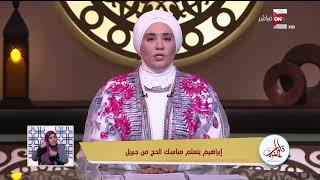 قلوب عامرة - د. نادية عمارة | 19 أغسطس 2018 - الحلقة الكاملة