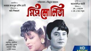 Miss Lolita l Osim l Rojina l Telli Samad l Bangla HD Movie