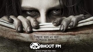 Bhoot FM (Radio Foorti): Bhoot FM - (27th January 2017) Full Episode Recorded 27/01/2017 Download