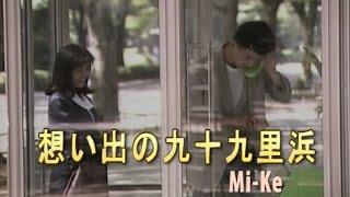 想い出の九十九里浜 (カラオケ) Mi-Ke