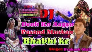 Dj Deoli Ko Aagyo Pasand Muskan Bhabhi Ke // Superhit Rajasthani Dj Song // Prakash Mali Tonk