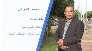 برنامج نصيحتي ليك   الحقوق الإقتصادية للمستهلك - محمد النوالي