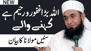 Allah Bada Ghafoor ur Raheem Hai - Maulana Tariq Jameel Latest Bayan 16 May 2019