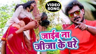 Pramod Premi NEW SUPERHIT VIDEO SONG 2018 - Jaib Na Jiju Ke Ghare - Superhit Bhojpuri Songs