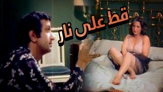 Qet Ala Nar Movie - فيلم قط على نار