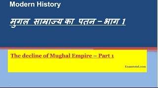 Decline of mughal empire in hindi (मुगल सम्राज्य का पतन भाग -1)
