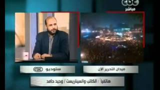 وحيد حامد يسأل من يحكمنا المجلس ام الاخوان