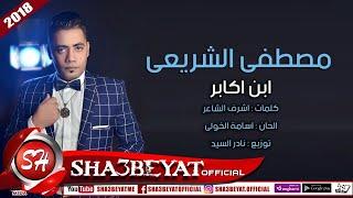 مصطفى الشريعى اغنية ابن اكابر توزيع نادر السيد 2018 على شعبيات